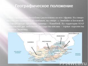 Географическое положение Южно-Африканская Республика расположено на юге Африки.