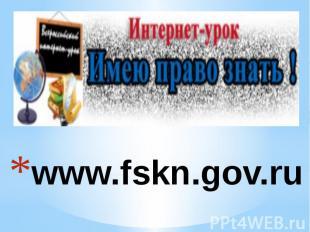 www.fskn.gov.ru