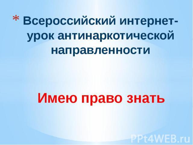 Всероссийский интернет-урок антинаркотической направленности Имею право знать