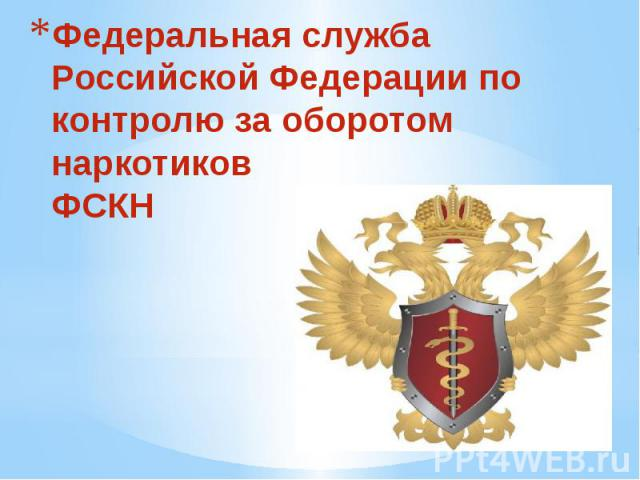 Федеральная служба Российской Федерации по контролю за оборотом наркотиков ФСКН