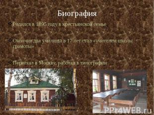 Биография Родился в 1895 году в крестьянской семье Окончив два училища в 17 лет