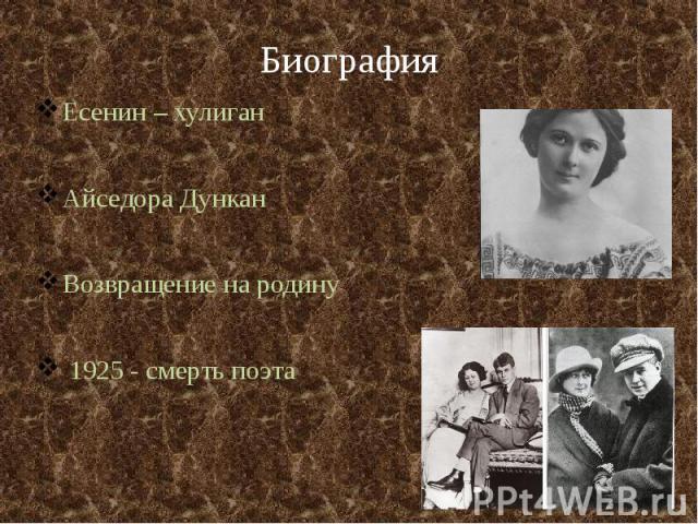 Биография Есенин – хулиган Айседора Дункан Возвращение на родину 1925 - смерть поэта