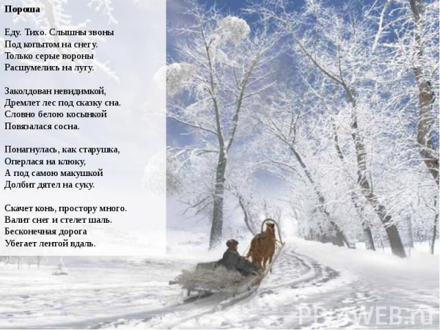 Пороша Еду. Тихо. Слышны звоны Под копытом на снегу. Только серые вороны Расшумелись на лугу. Заколдован невидимкой, Дремлет лес под сказку сна. Словно белою косынкой Повязалася сосна. Понагнулась, как старушка, Оперлася на клюку, А под самою макушк…