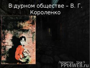 В дурном обществе – В. Г. Короленко