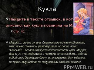 Кукла Найдите в тексте отрывок, в котором описано, как кукла повлияла на Марусю.