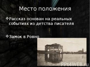 Место положения Рассказ основан на реальных событиях из детства писателя Замок в