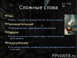 Сложные слова Пан Барин, господин (в западной России, Польше, Украине) Проницате
