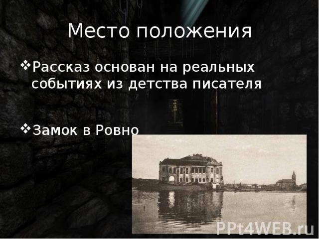 Место положения Рассказ основан на реальных событиях из детства писателя Замок в Ровно