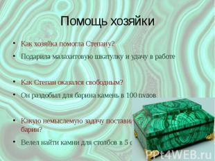 Помощь хозяйки Как хозяйка помогла Степану? Подарила малахитовую шкатулку и удач