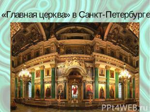 «Главная церква» в Санкт-Петербурге