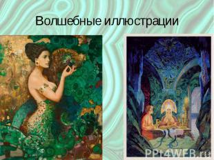 Волшебные иллюстрации