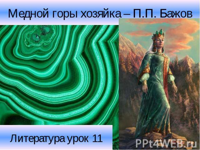 Медной горы хозяйка – П.П. Бажов