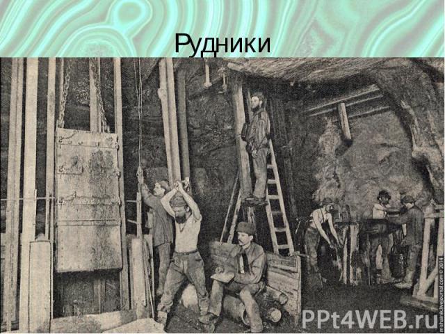 Рудники Место где добывают руду Опасная, неприятная работа: Обвалы, сырость, холод, темнота