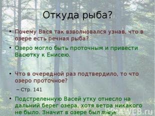 Откуда рыба? Почему Вася так взволновался узнав, что в озере есть речная рыба? О