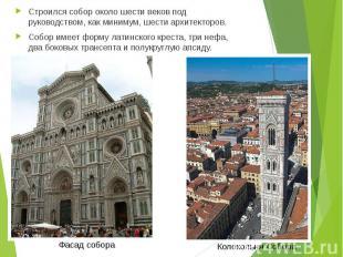 Строился собор около шести веков под руководством, как минимум, шести архитектор