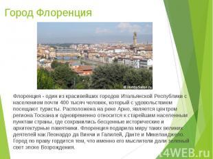 Город Флоренция Флоренция - один из красивейших городов Итальянской Республики с