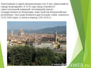 Переломным в судьбе флорентинцев стал X век, принесший их городу возрождение. В
