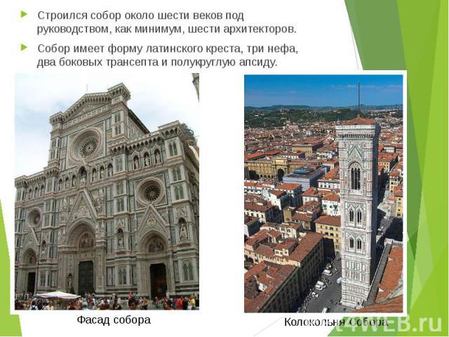 Строился собор около шести веков под руководством, как минимум, шести архитекторов. Строился собор около шести веков под руководством, как минимум, шести архитекторов. Собор имеет форму латинского креста, тринефа, два боковых…