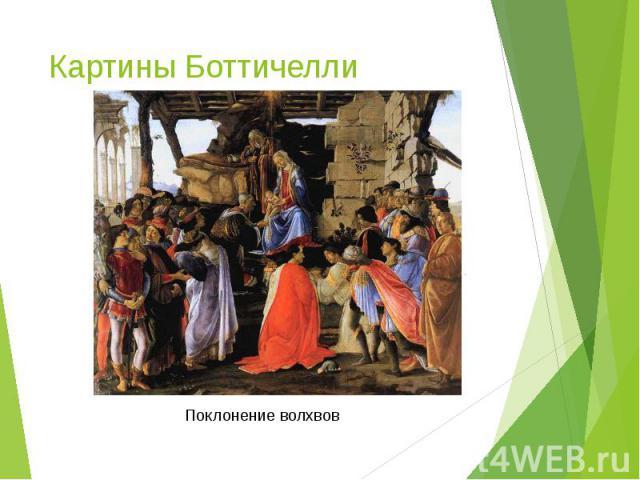 Картины Боттичелли