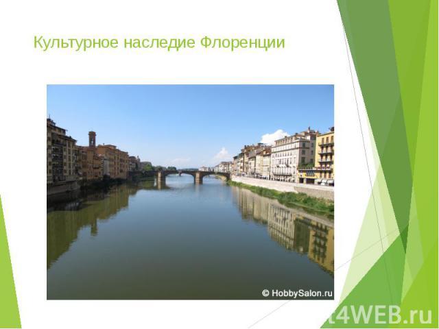 Культурное наследие Флоренции