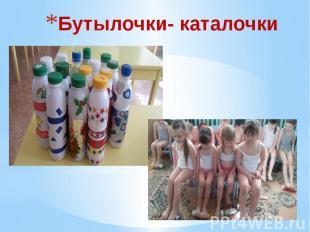 Бутылочки- каталочки Цель: профилактика плоскостопия Материалы: пластиковая буты