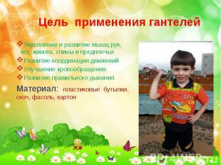 Цель применения гантелей Укрепление и развитие мышц рук, ног, живота, спины и пр