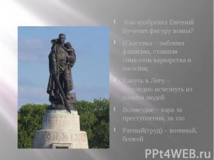Как изобразил Евгений Вучечич фигуру воина? (Свастика – эмблема фашизма, ставшая