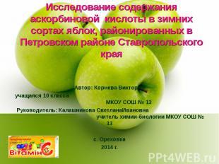 Исследование содержания аскорбиновой кислоты в зимних сортах яблок, районированн