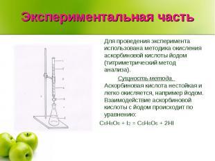 Экспериментальная частьДля проведения эксперимента использована методика окислен