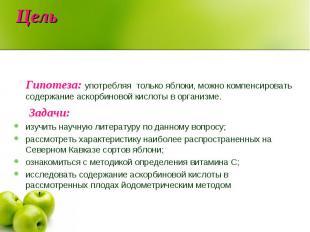 Гипотеза: употребляя только яблоки, можно компенсировать содержание аскорбиновой