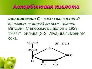 Аскорбиновая кислотаили витамин C - водорастворимый витамин, мощный антиоксидант