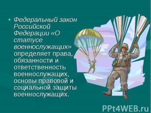 Федеральный закон Российской Федерации «О статусе военнослужащих» определяет пра