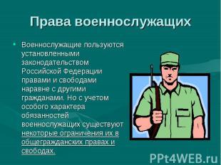 Военнослужащие пользуются установленными законодательством Российской Федерации