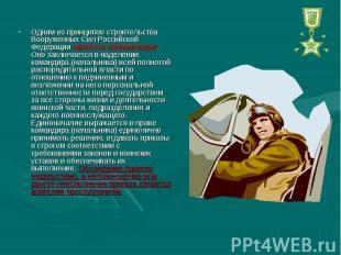 Одним из принципов строительства Вооруженных Сил Российской Федерации является е