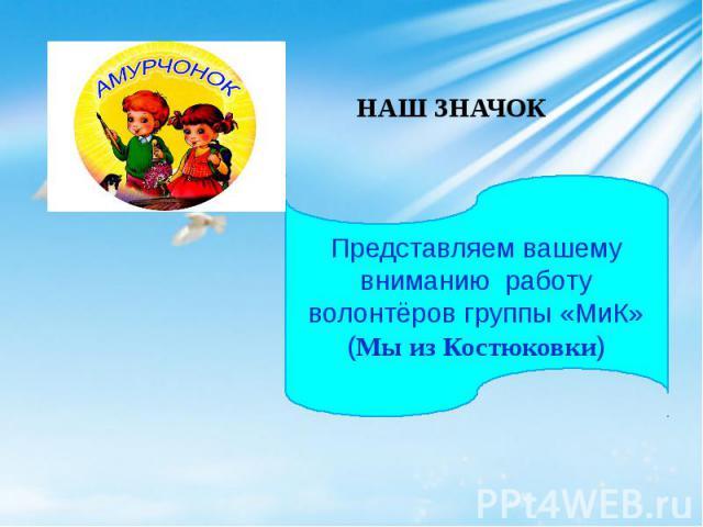 Представляем вашему вниманию работу волонтёров группы «МиК» (Мы из Костюковки)