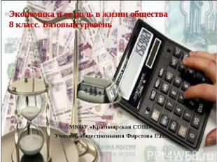 Экономика и ее роль в жизни общества 8 класс. Базовый уровень МКОУ «Красноярская