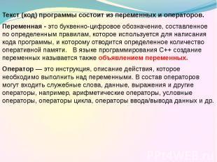 Текст (код) программы состоит из переменных и операторов. Текст (код) программы