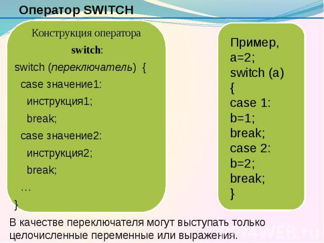 Оператор SWITCH Конструкция оператора switch: switch (переключатель) { case значение1: инструкция1; break; case значение2: инструкция2; break; … }