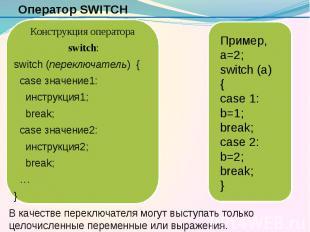 Оператор SWITCH Конструкция оператора switch: switch (переключатель) { case знач