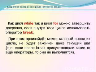 Досрочное завершение цикла (оператор break) Как цикл while так и цикл for можно