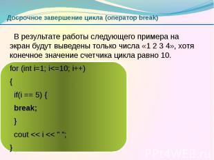 Досрочное завершение цикла (оператор break) В результате работы следующего приме