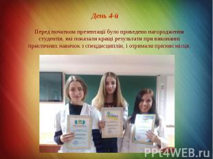 Перед початком презентації було проведено нагородження Перед початком презентаці