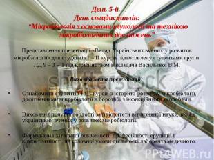 Представлення презентації «Вклад Українських вчених у розвиток Представлення пре