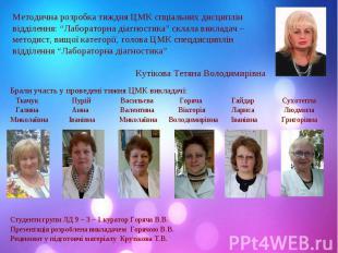Брали участь у проведені тижня ЦМК викладачі: Ткачук Пурій Васильєва Горяча Гайд