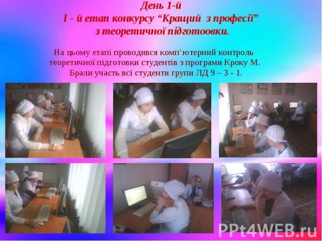 На цьому етапі проводився комп'ютерний контроль На цьому етапі проводився комп'ютерний контроль теоретичної підготовки студентів з програми Кроку М. Брали участь всі студенти групи ЛД 9 – 3 - 1.