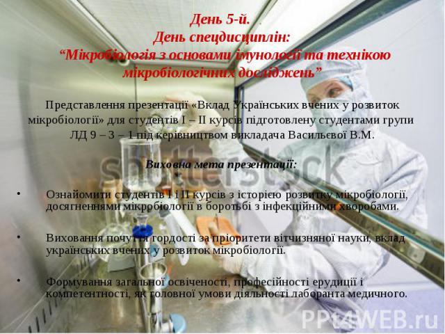 Представлення презентації «Вклад Українських вчених у розвиток Представлення презентації «Вклад Українських вчених у розвиток мікробіології» для студентів І – ІІ курсів підготовлену студентами групи ЛД 9 – 3 – 1 під керівництвом викладача Васильєвої…