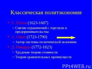 У. Пэтти (1623-1687) У. Пэтти (1623-1687) Снятие ограничений с торговли и предпр