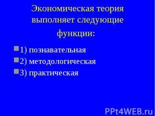 1) познавательная 1) познавательная 2) методологическая 3) практическая