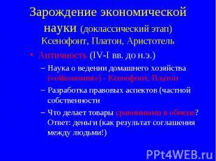 Античность (IV-I вв. до н.э.) Античность (IV-I вв. до н.э.) Наука о ведении дома