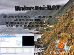 Windows Movie Maker – стандартная Windows-программа предназначенная для создания